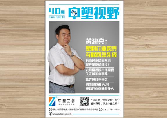 黄建亮:塑料行业跨界互联网急先锋