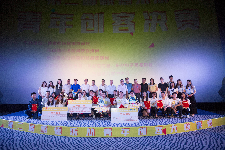 勇猛出击!中塑之都项目斩获第二届乐从青年创客大赛战果