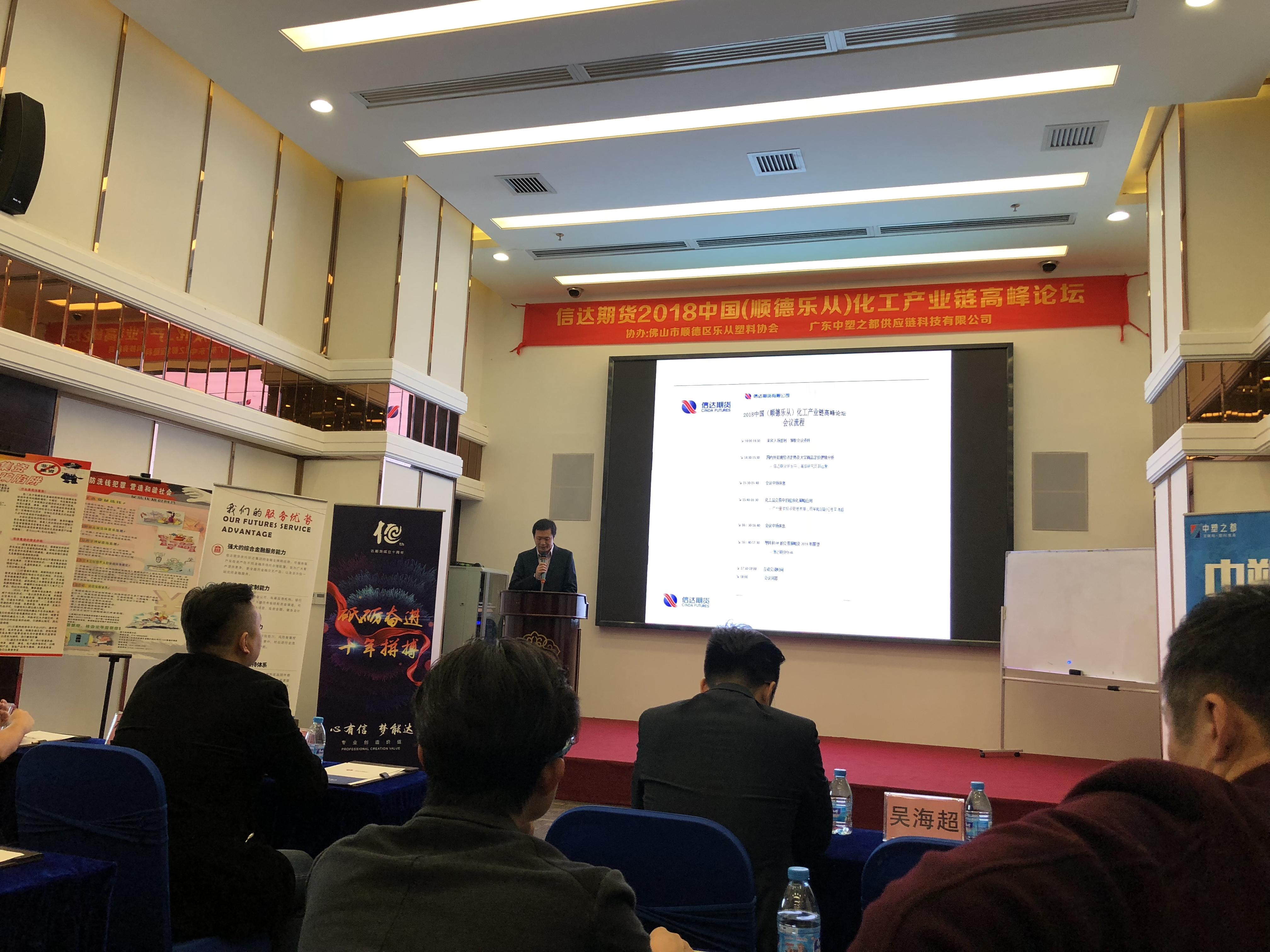 2018中国化工产业链高峰论坛圆满成功!