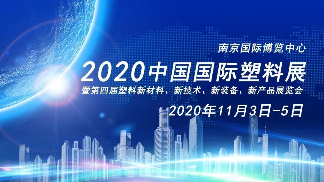 参展啦!最高可补贴2万元~2020中国国际塑料展火热招商中…
